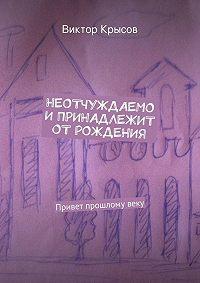 Виктор Крысов -Неотчуждаемо и принадлежит от рождения (сборник)