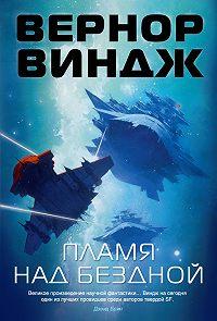 Вернор Виндж - Пламя над бездной