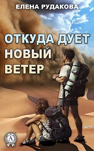 Елена Рудакова -Откуда дует новый ветер