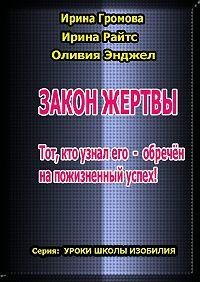 Ирина Райтс -Закон Жертвы