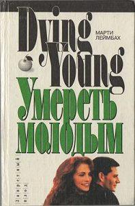 Марти Леймбах - Умереть молодым
