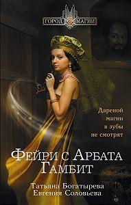 Татьяна Богатырева, Евгения Соловьева - Гамбит