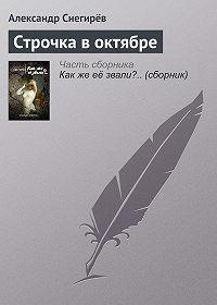 Александр Снегирёв -Строчка в октябре