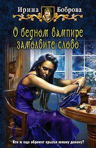 Ирина Боброва -О бедном вампире замолвите слово