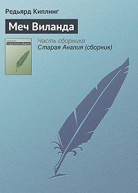 Редьярд Киплинг - Меч Виланда