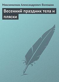 Максимилиан Александрович Волошин -Весенний праздник тела и пляски
