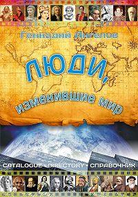 Геннадий Ангелов -Люди, изменившие мир