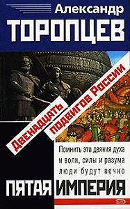 Александр Торопцев -Двенадцать подвигов России