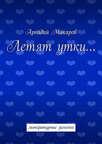 Аркадий Макаров -Летятутки… литературные заметы