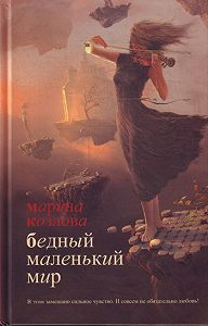 Марина Козлова -Бедный маленький мир