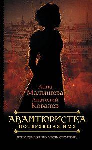 Анатолий  Ковалев -Потерявшая имя