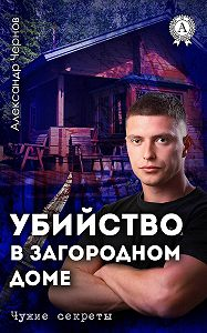Александр Чернов -Убийство в загородном доме