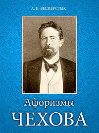 Анатолий Бесперстых -Афоризмы Чехова