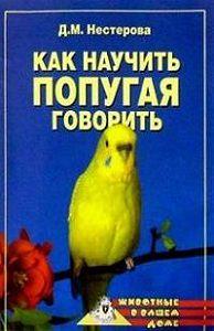 Дарья Нестерова -Как научить попугая говорить
