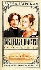 Елена  Езерская -Уроки судьбы