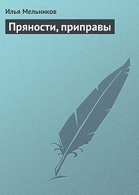 Илья Мельников -Пряности, приправы