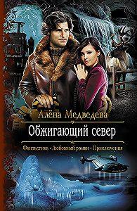 Алёна Медведева -Обжигающий север