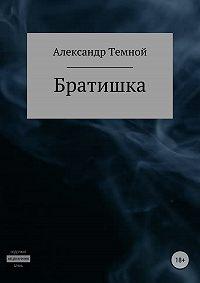 Александр Темной -Братишка