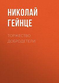 Николай Гейнце -Торжество добродетели