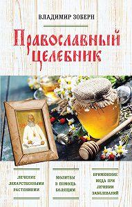 Владимир Зоберн - Православный целебник