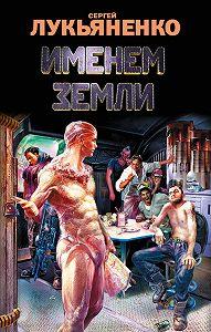 Сергей Лукьяненко -Именем Земли (сборник)