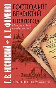 Глеб Носовский, Анатолий Фоменко - Господин Великий Новгород