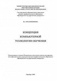 Вера Красильникова - Концепция компьютерной технологии обучения
