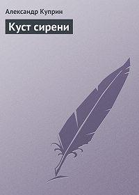 Александр Куприн -Куст сирени