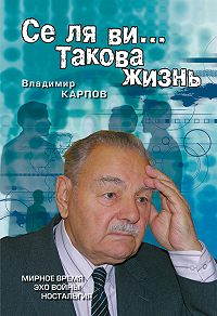 Владимир Васильевич Карпов -Се ля ви… Такова жизнь (сборник)