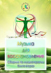 Александр Белко -Музыка для восстановления. Сборник помузыкотерапии. Книга вторая