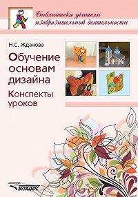 Надежда Жданова - Обучение основам дизайна. Конспекты уроков