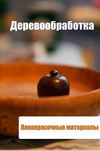 Илья Мельников -Деревообработка. Лакокрасочные материалы