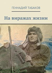Геннадий Табаков -Навиражах жизни