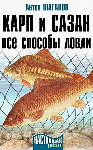 Антон Шаганов -Карп и сазан. Все способы ловли