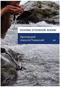 Протоиерей Алексей Уминский -Основы духовной жизни