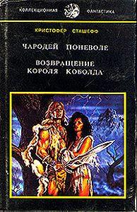 Кристофер Сташеф -Возвращение короля Коболда