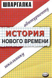 Виктор Сергеевич Алексеев, Наталья Васильевна Пушкарева - История нового времени. Шпаргалка
