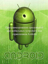 Евгений Сенько - Программирование приложений для мобильных устройств под управлением Android. Часть 1