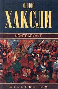 Олдос Хаксли -Контрапункт