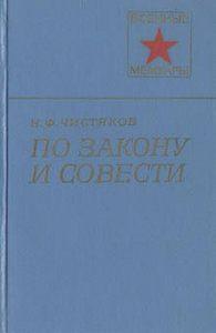 Николай Чистяков -По закону и совести