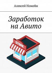 Алексей Номейн -Заработок наАвито