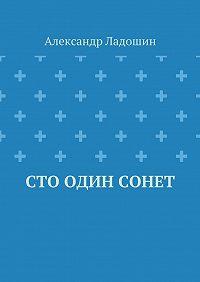 Александр Ладошин -Сто один сонет