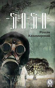 Роман Казимирский -–Si-O-Si-O-