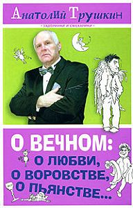 Анатолий Трушкин -О вечном: о любви, о воровстве, о пьянстве...