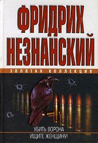 Фридрих Незнанский -Убить ворона