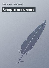 Григорий Неделько, Валентин Гусаченко - Смерть им к лицу