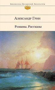 Александр Грин - Четырнадцать футов