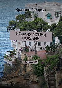 Кристина Ликарчук -Италия моими глазами. Фотокнига