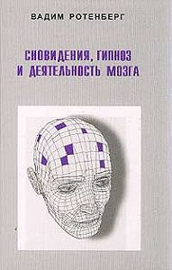 Вадим Ротенберг - Сновидения, гипноз и деятельность мозга