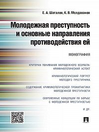 Кирилл Молдаванов -Молодежная преступность и основные направления противодействия ей. Монография
